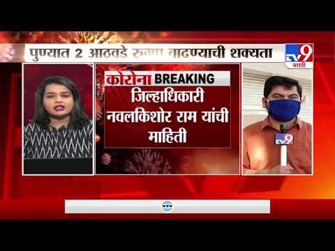 Pune Corona Update | पुण्यात 2 आठवडे रुग्ण वाढण्याची शक्यता तर 9 वाईन शॉप मालकांवर गुन्हे दाखल-TV9