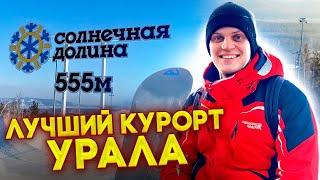 Солнечная Долина горнолыжный курорт на Урале Обзор Каталка Цены Еда Отели Миасс Челябинск 0