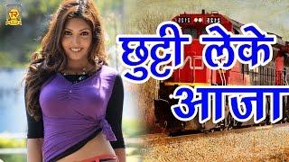 सुपर हिट रसिया | छुट्टी लेके आजा देवरिया | Naresh Gujjar | New Hot Rasiya | Trimurti Cassette
