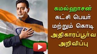 அடேங்கப்பா கட்சி ஆரமிச்சதுக்கே இப்படியா - அப்போ ஆட்சிக்கு வந்துட்டா - Tamil News | 2dayCinema.com