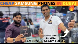 🔥 Cheap Samsung Phones in Dubai 🔥 [Samsung Galaxy S21 Ultra, Fold 2] | Kamal ke Deals