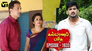 KalyanaParisu 2 Tamil Serial | கல்யாணபரிசு | Episode 1633 | 16 July 2019 | Sun TV Serial