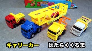 mini car toy はたらく車 キャリーカーセット thumbnail
