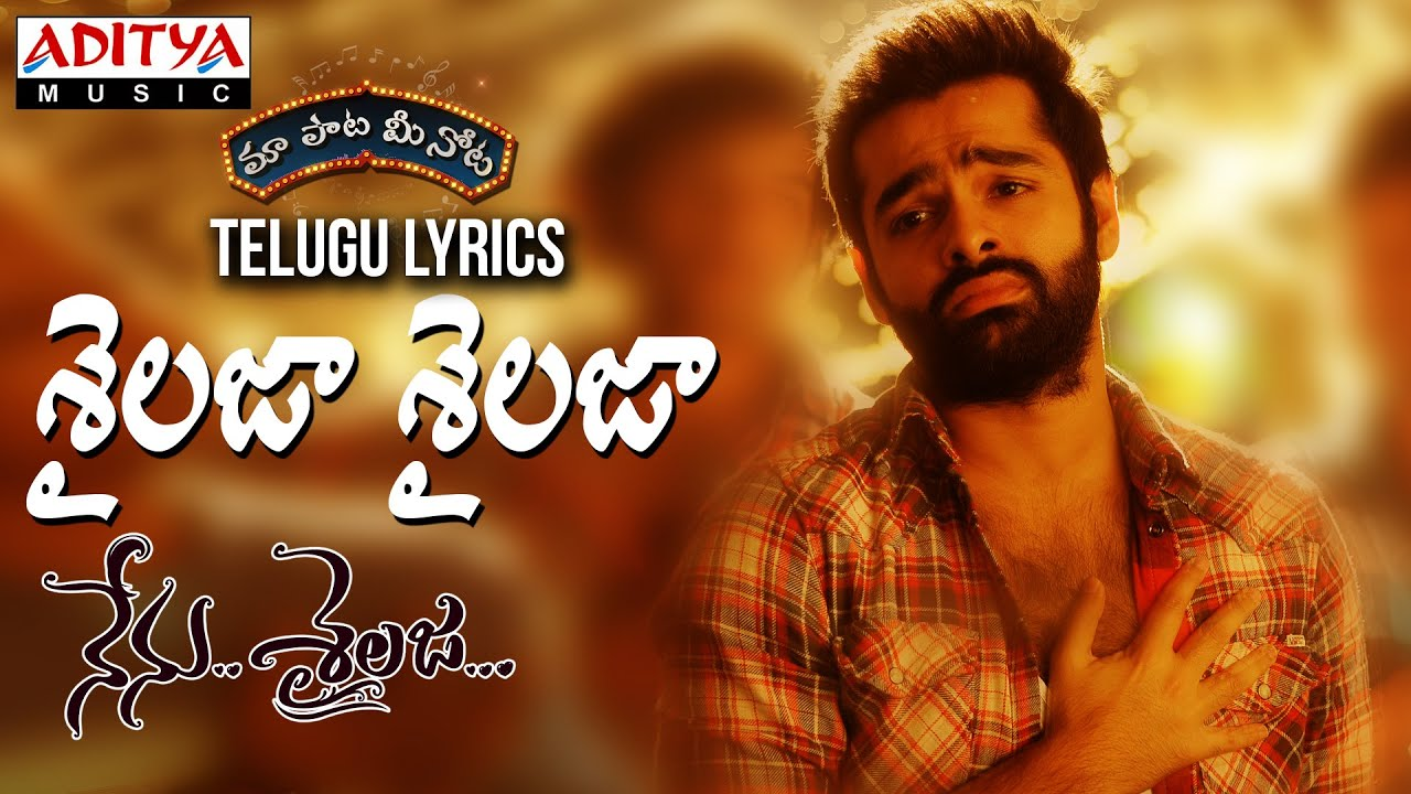Sailaja Sailaja Full Song With Telugu Lyrics Ii Quot మా పాట మీ