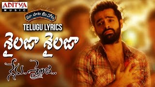 "Sailaja Sailaja Full Song With Telugu Lyrics II ""మా పాట మీ నోట"" II Nenu Sailaja Songs"