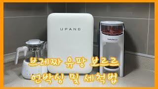 [VLOG] 임산부 브이로그, 브레짜 분유제조기, 유팡…
