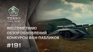 ТАНКИ ОНЛАЙН Видеоблог №191