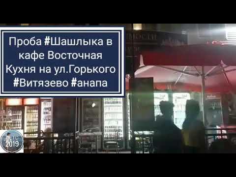 Проба #Шашлыка в кафе Восточная Кухня на ул.Горького #Витязево #анапа