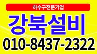 의정부하수구,강북구하수구,강북설비