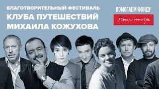11 июля – фестиваль Клуба путешествий Михаила Кожухова (0+)
