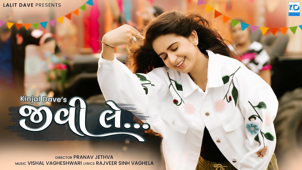 Jivi Le   Kinjal Dave   Official Video Song   New Gujarati Song   KD Digital