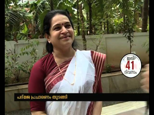 Padmaja Venugopal starts Election Campaign in Thrissur| Assembly Election 2016