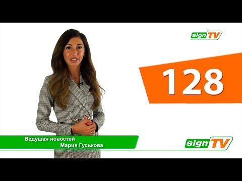Выпуск 128. Новости на канале SIGN TV