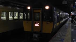 キハ187系 [特急]スーパーいなば9号鳥取行き 岡山駅発車
