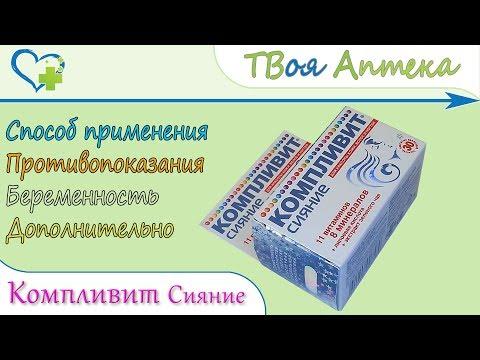 Компливит Сияние (витаминный комплекс) показания, описание, отзывы