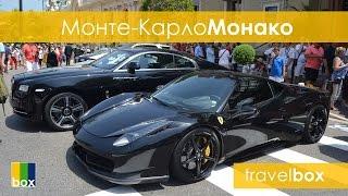 Узбекская свадьба? Нет – Монте-Карло! #26 TravelBox
