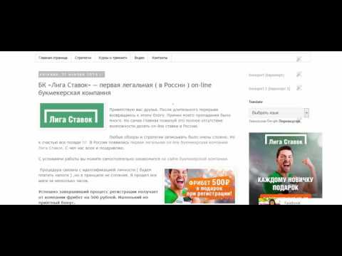 Лига ставок 12 онлайн как можно заработать 100 рублей в интернете
