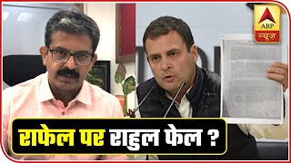 Rahul Fails On Rafale Controversy; SC Gives Clean Chit | With Sumit Awasthi | ABP News