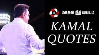 Kamal Quotes - Good Morning Video - Makkal Needhi Maiam launch Kamal Quotes