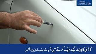How to Check Car Paint? | PakWheels Car Inspection Tips