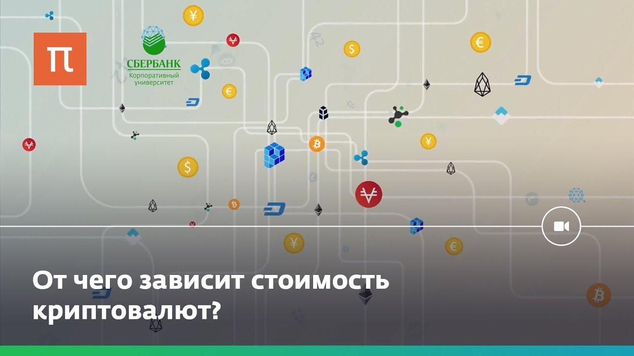Криптовалюта: что такое цифровые деньги?