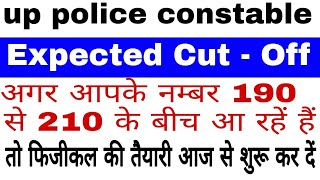 Up police constable cut off , up police constable expected Cut off , cut off up police constable
