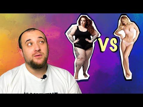 Мужское мнение   ИДЕАЛЬНАЯ ФИГУРА    Как должна выглядеть женщина