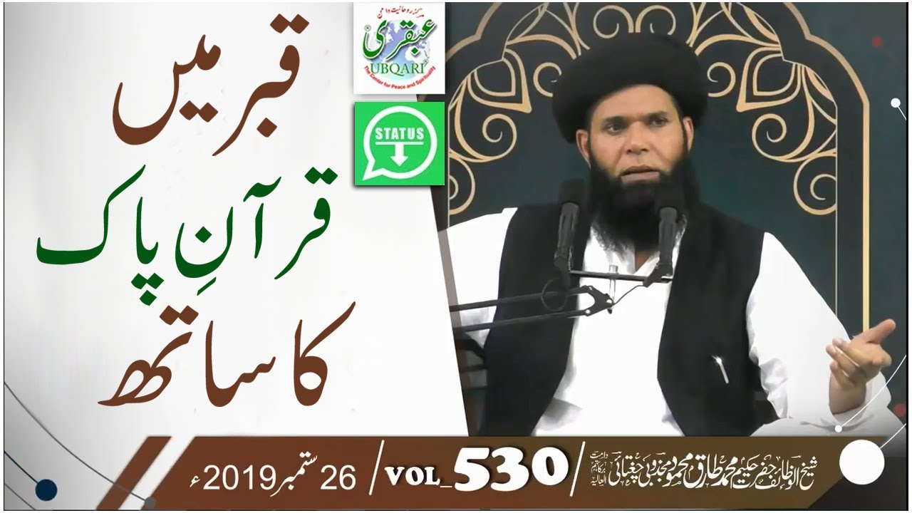 Whatsapp Status || Quran Se Mohabbat ,Qabar Main Rahat || Sheikh ul Wazaif || Ubqari