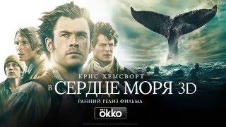 """""""В сердце моря"""" - уже в онлайн кинотеатре Okko"""