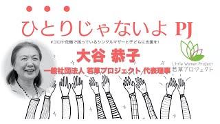 「行き場のない少女たちの背景に、貧困と伝統的なジェンダー構造」〜一般社団法人 若草プロジェクト代表理事 大谷恭子さん  #ひとりじゃないよPJ