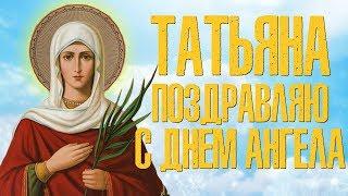 Татьяна, С Днем Ангела! Красивая Видео Поздравление на Татьянин День