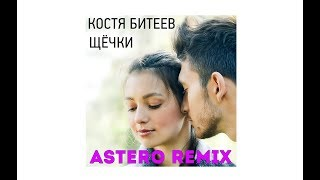 Костя Битеев - Щёчки (Astero Remix) audio