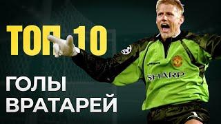ЛУЧШИЕ голы вратарей в футболе ТОП 10 ГОЛОВ ГОЛКИПЕРОВ