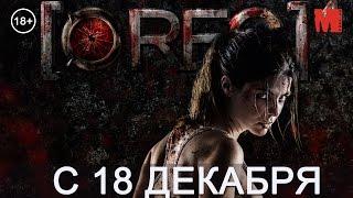 Дублированный трейлер фильма «Репортаж: Апокалипсис»