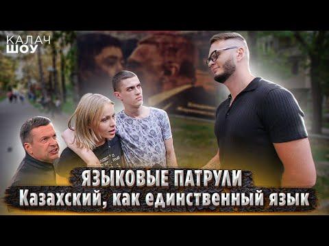 ЯЗЫКОВЫЕ ПАТРУЛИ. Русский язык в Казахстане. СОЦОПРОС КАЛАЧSHOW