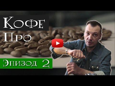 Правильно мелем кофе ручной кофемолкой и подбираем помол на заварку
