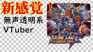 【無声透明Vtuber】スーパーロボット大戦F SS版