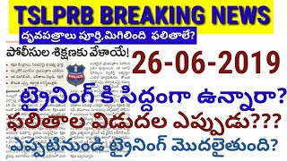 TSLPRB 26-06-2019  RESULTS LATEST NEWS TRAINING RESULTS ||TSLPRB||TSLPRB CUTTOFF MARKS||