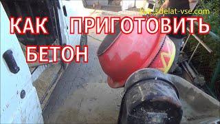 видео Правильные пропорции цемента для фундамента