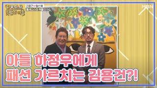 아들 하정우에게 패션 가르치는 김용건?!