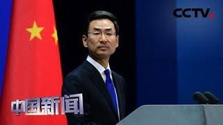 [中国新闻] 中国外交部:坚决反对美商务部对新疆部分机构和企业实施出口限制 | CCTV中文国际