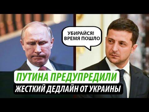 Путина предупредили. Жесткий дедлайн от Украины