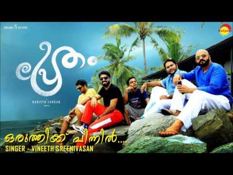 Oruthikkupinnil | Film Pretham | Malayalam...