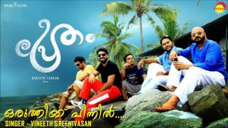 Download Hindi Video Songs - Oruthikkupinnil | Film Pretham | Malayalam Song | Vineeth Sreenivasan