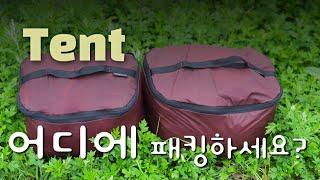 텐트 패킹 어디에 하세요? / 텐트 패킹 가장 잘하는 …