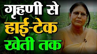 Success Story Of Shobha Rani- HouseWife turned Hi-Tech Farmer - On Green TV