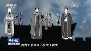 伍子胥复仇(一)楚平王娶了准儿媳【法律讲堂  20170215】