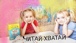 """ИГРА """"ЧИТАЙ-ХВАТАЙ"""" // Обучение чтению // Учимся читать // Читают дети"""