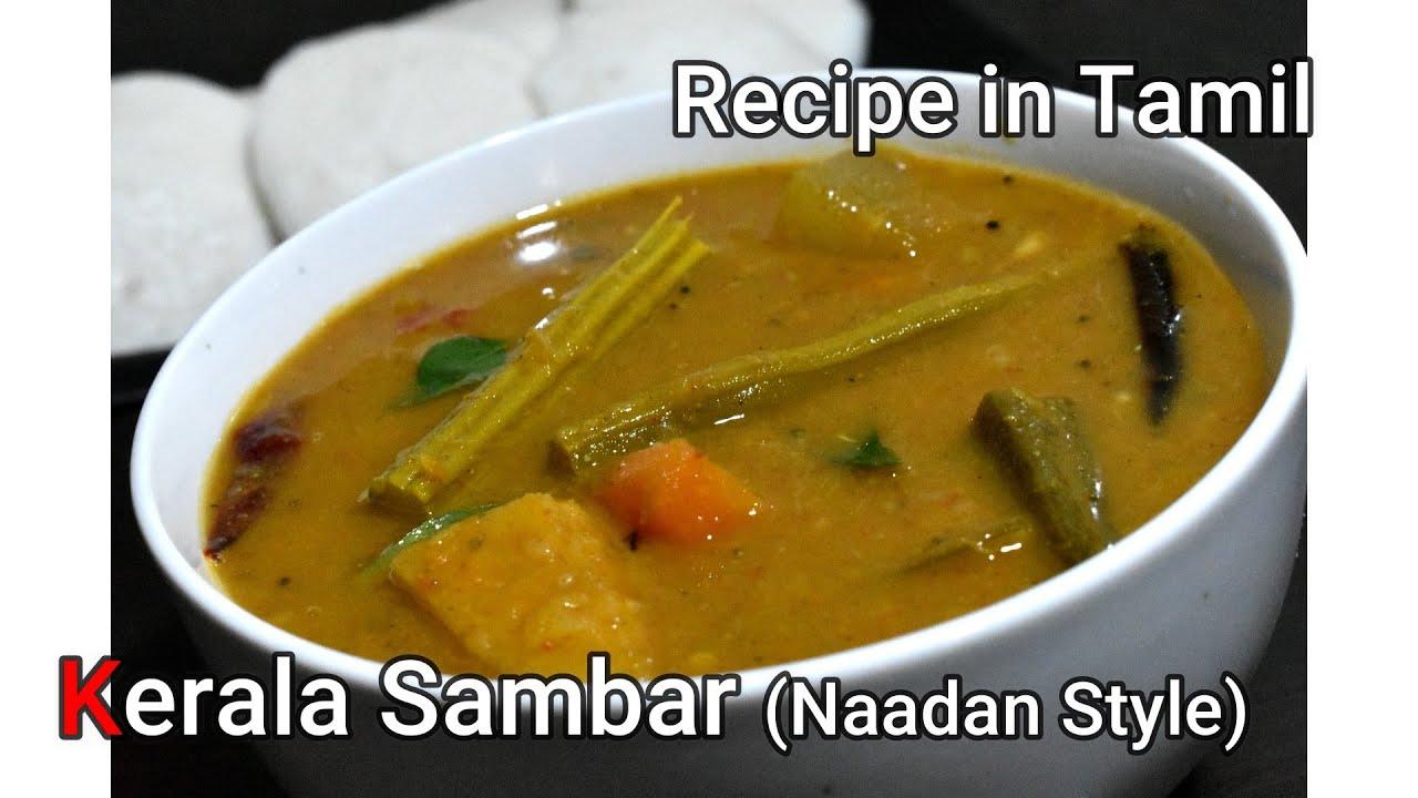 Kerala Sambar || Naadan Sambar without Sambar Powder || Side dish || Recipe in Tamil