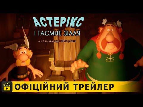 трейлер Астерікс і таємне зілля (2019) українською